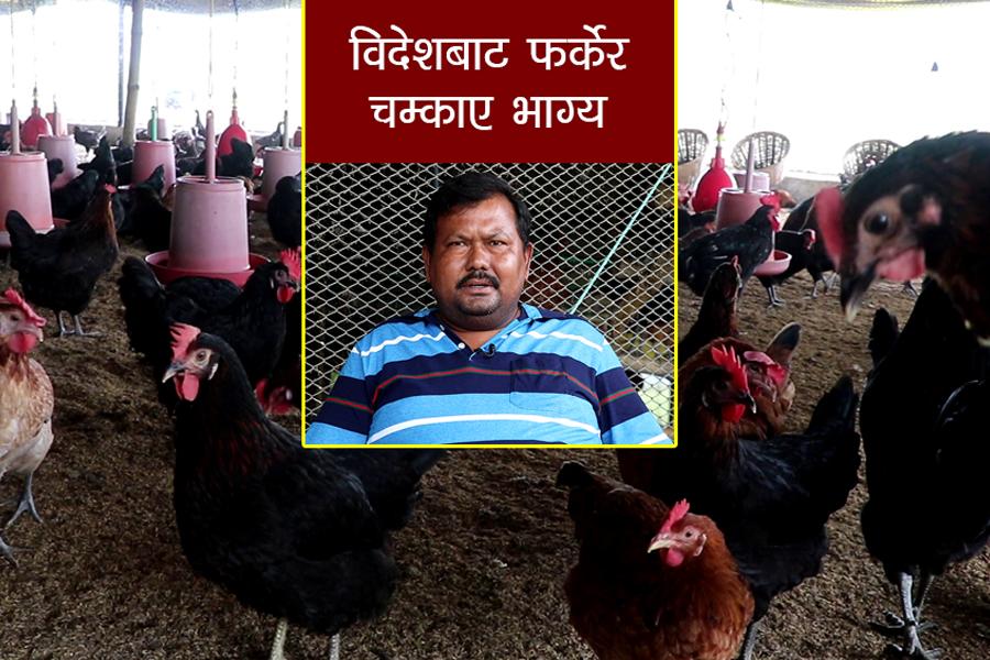 राजुप्रसाद थारुको कथा : यसरी मासिक दुई लाख कमाउँछन्