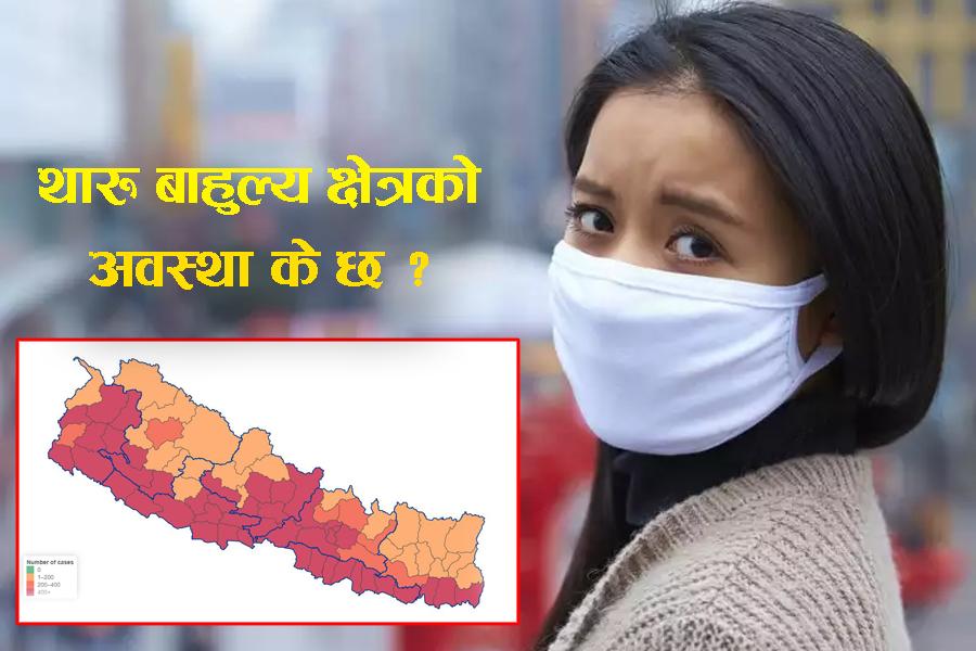 नेपालमा कोरोना संक्रमितको संख्या एक लाख नाघ्यो, थारु बाहुल्य क्षेत्रको अवस्था के छ?