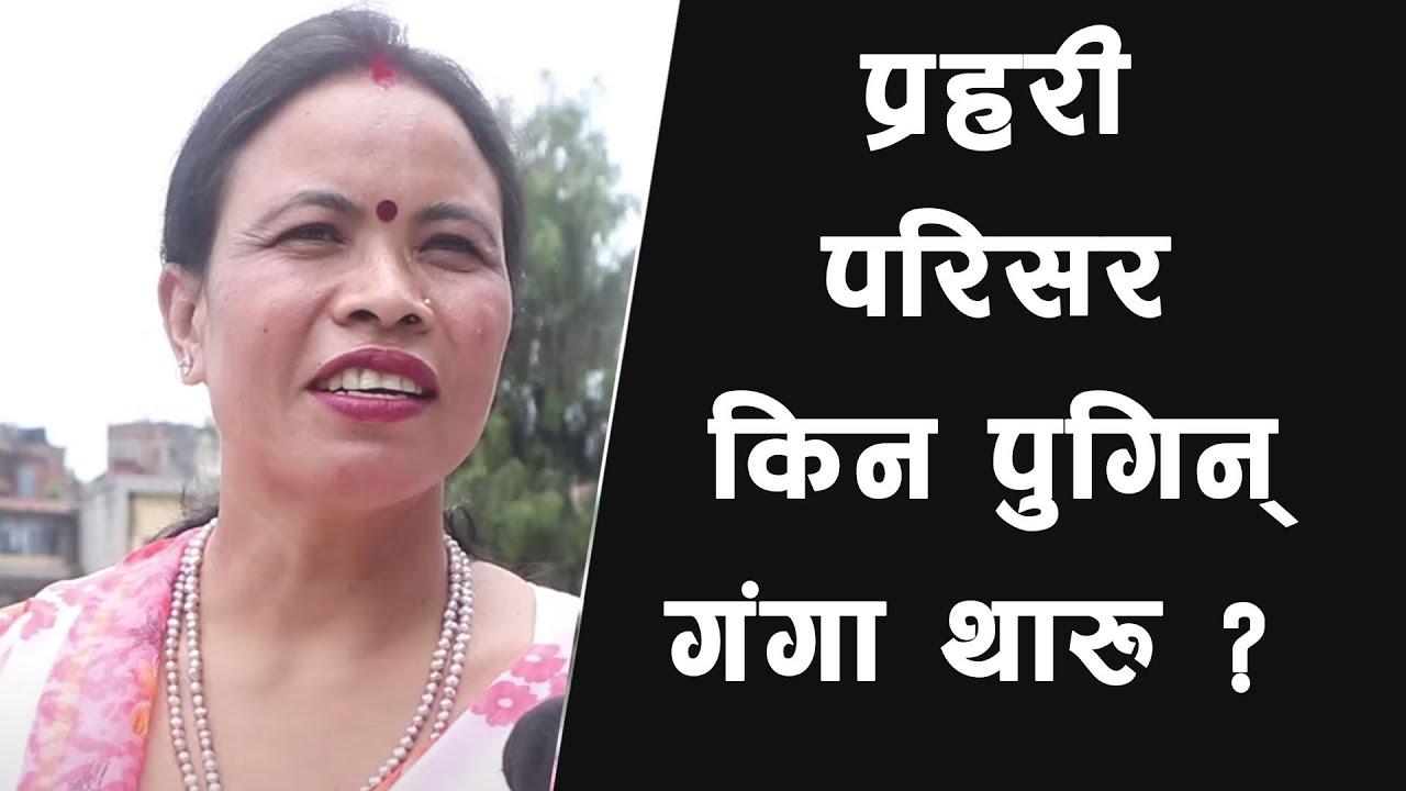 गंगा थारु सत्गौंवा किन पुगिन् प्रहरीमा, कोविरुद्ध हालिन् मुद्दा