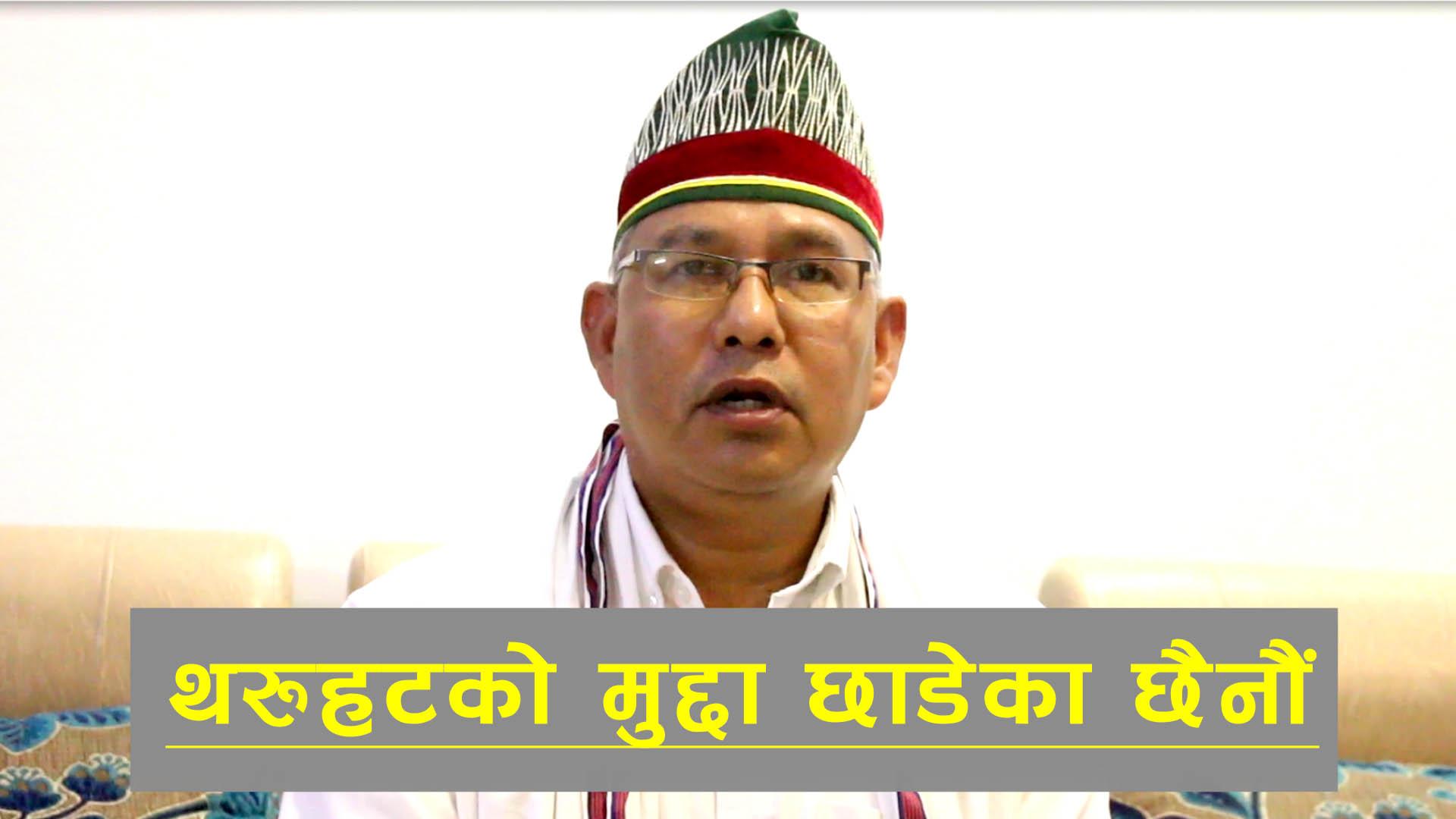 लुम्बिनी प्रदेश कायम भए पनि थरुहटको मुद्दा छाडेका छैनौं : डा. गोपाल दहित