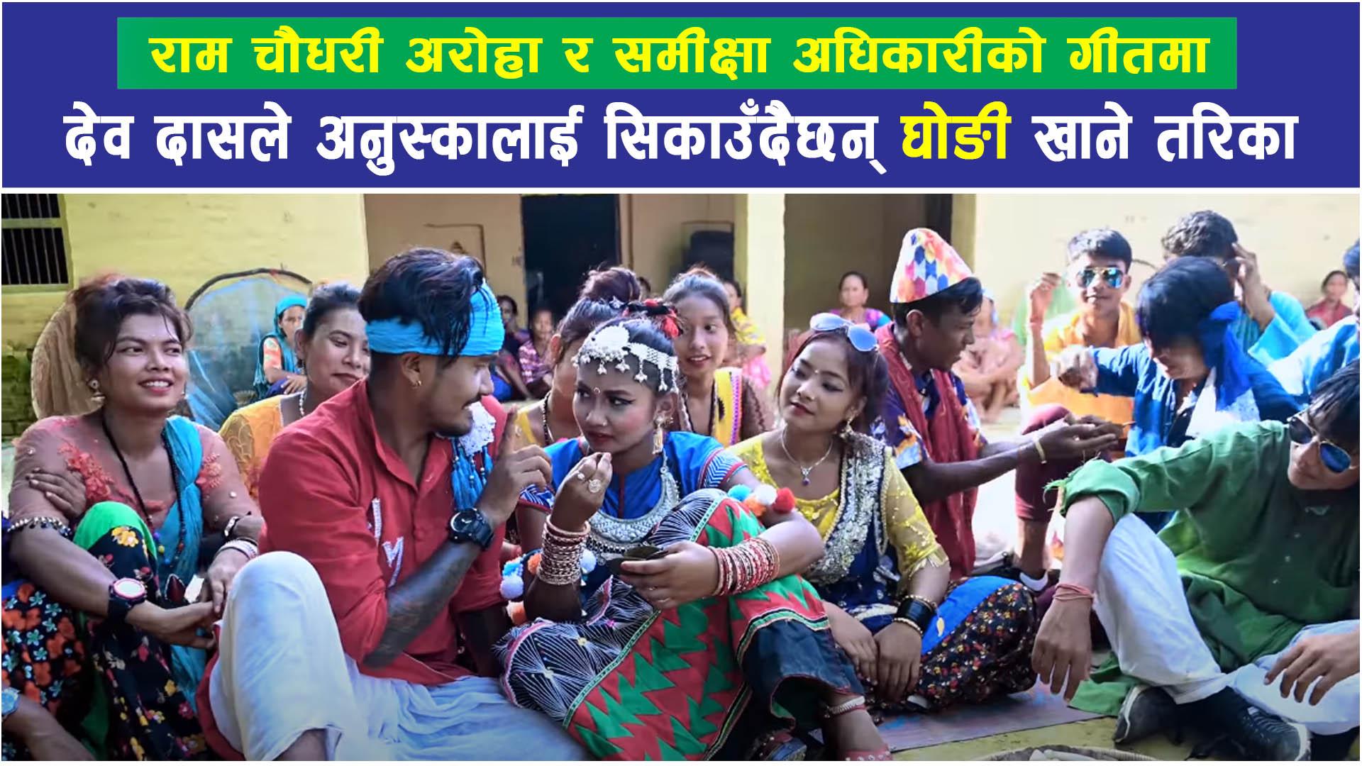 राम अरोहा र समीक्षा अधिकारीको गीतमा देवदाससँग अनुस्का सिक्दैछन् घोङी खाने तरिका