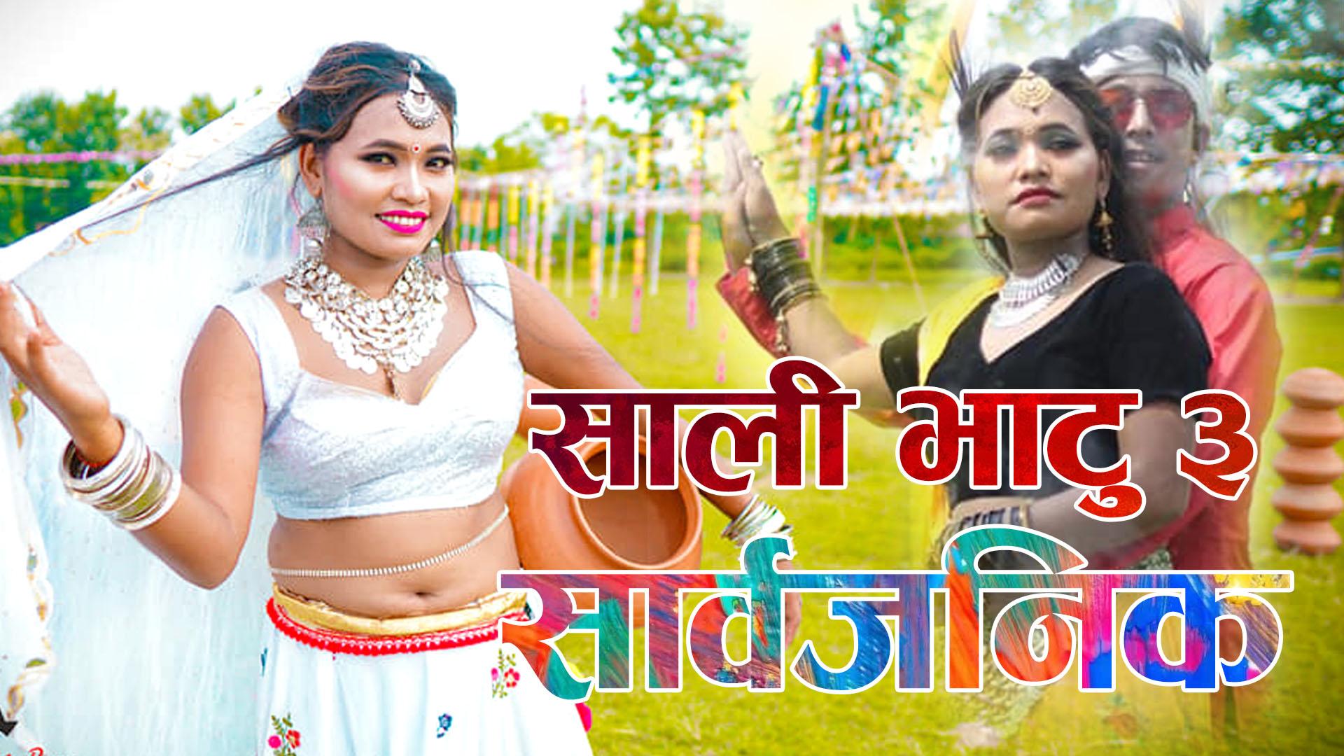साली भाटु ३ र अन्नु चौधरीको एक थारु र दुई नेपाली गीत सार्वजनिक