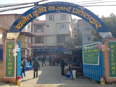 काठमाडौंमा खुल्यो 'थनेत कृषि बजार'