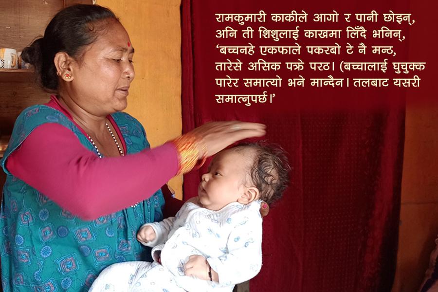 गाउँभरिका बच्चा सेक्ने रामकुमारी काकी (थारु)