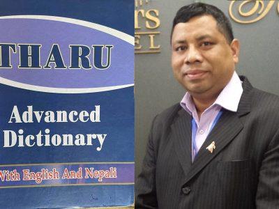 थारु वृहत् शब्दकोष : एक ऐतिहासिक दस्तावेज