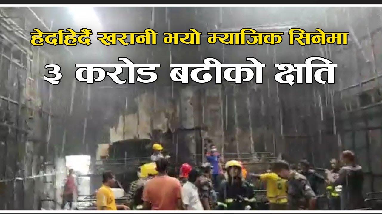 परशुराम चौधरीको सिनाेमा हल जलेर खरानी, ३ करोड बढीको क्षति