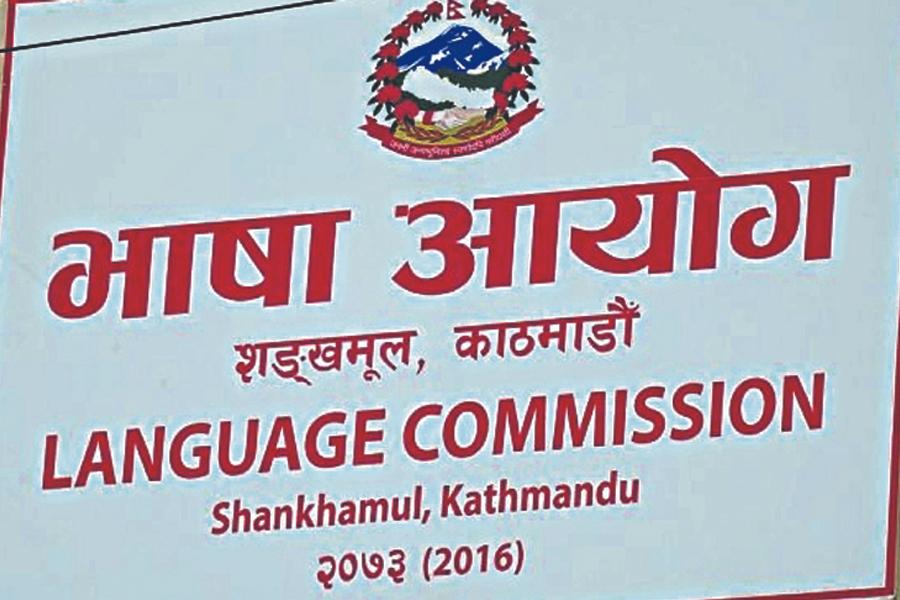 भाषा आयोगले भन्यो- सुदूरपश्चिम प्रदेशमा राना थारु भाषालाई कामकाज भाषा बनाउन सकिँदैन
